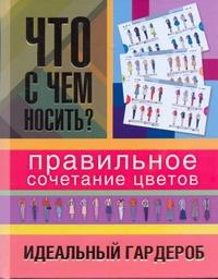 Кулагина Екатерина - Что с чем носить? Правильное сочетание цветов. Идеальный гардероб обложка книги