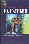 Что сказал бы Гамлет обложка книги