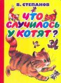 Что случилось у котят?
