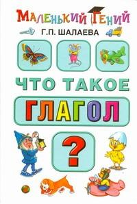 Шалаева Г.П. - Что такое глагол? обложка книги