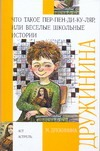 Дружинина М.В. - Что такое пер-пен-ди-ку-ляр, или Веселые школьные истории обложка книги