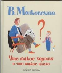 Что такое хорошо и что такое плохо обложка книги