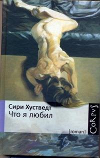 Хустведт Сири - Что я любил обложка книги