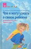 Матвеева Л.Г. - Что я могу узнать о своем ребенке обложка книги