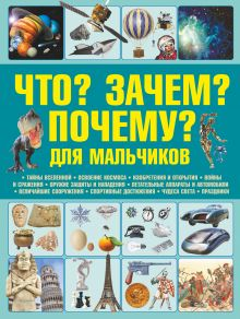 Цеханский С.П. - Книга настоящих мальчишек обложка книги