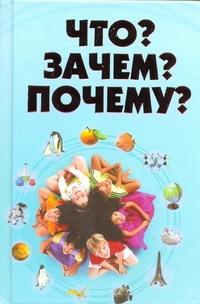 Что? Зачем? Почему? обложка книги