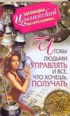 Гагарина Маргарита - Чтобы людьми управлять и все, что хочешь, получать обложка книги