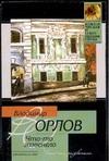 Что-то зазвенело Орлов В.В.