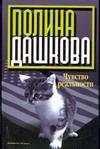 Чувство реальности Дашкова П.В.