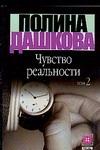 Дашкова П.В. - Чувство реальности. В 2 кн. Кн. 2 обложка книги