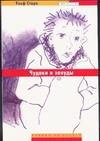 Чудаки и зануды обложка книги