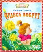 Степанов В. А. - Чудеса вокруг' обложка книги