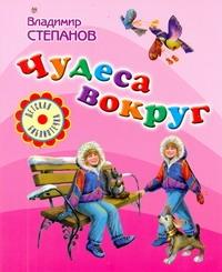 Степанов В. А. - Чудеса вокруг обложка книги