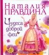Правдина Н.Б. - Чудеса доброй феи обложка книги