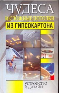 Адамчик М. В. - Чудеса и сложные потолки из гипсокартона обложка книги