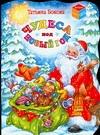 Бокова Т.В. - Чудеса под Новый год обложка книги