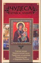 Артемов В.В. - Чудеса православия' обложка книги