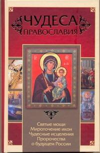 Чудеса православия обложка книги