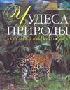 Ухарцева А.В. - Чудеса природы обложка книги