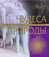 Садовская Л. - Чудеса природы обложка книги