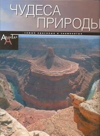 Чудеса природы Садовская Л.