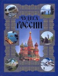 Сингаевский В.Н. - Чудеса России обложка книги