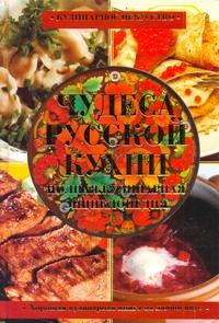 Чудеса русской кухни
