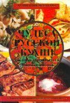 Гаврилова А.С. - Чудеса русской кухни' обложка книги