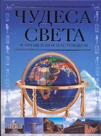 Еременко М.В. - Чудеса света в прошлом и настоящем обложка книги
