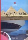 Сейдлер Г. - Чудеса света глазами архитектора обложка книги