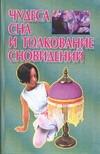 Калюжный В.В. - Чудеса сна и толкование сновидений обложка книги