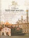 Жукова О.Г. - Чудесная Москва обложка книги