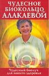Платонова О. - Чудесное биокольцо Алакаевой обложка книги