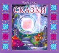 Мартьянов А. - Аудиокн. Чудесные сказки обложка книги