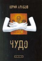 Арабов Ю.Н. - Чудо' обложка книги