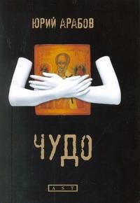 Арабов Ю.Н. - Чудо обложка книги