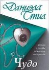 Стил Д. - Чудо обложка книги