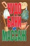 Калюжный В.В. - Чудо бани и массаж обложка книги