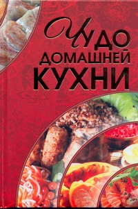 Чудо домашней кухни Архипова М.А.