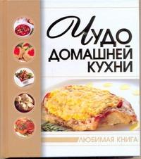 . - Чудо домашней кухни обложка книги