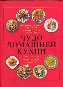 Чудо домашней кухни обложка книги