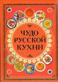 Коваленко Д.Г. - Чудо русской кухни обложка книги