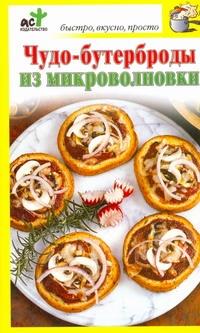 Чудо-бутерброды из микроволновки обложка книги