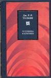 Толкин Д.Р.Р. - Чудовища и критики обложка книги