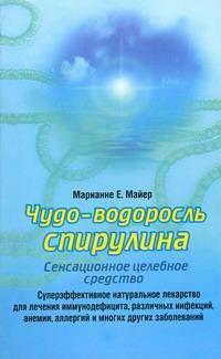 Майер М. - Чудо-водоросль спирулина: сенсационное целебное средство обложка книги