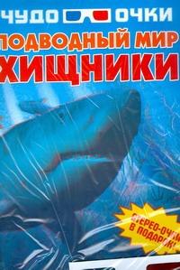 Резько И.В. - Чудо-очки 3D.подводный мир хищники обложка книги
