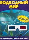 Чудо-очки. Подводный мир обложка книги