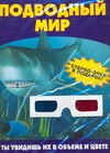 Чудо-очки. Подводный мир Хомич Е.О.