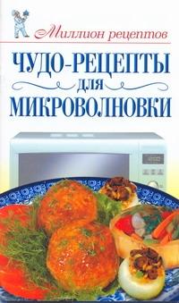 Бойко Е.А. - Чудо-рецепты для микроволновки обложка книги