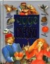 Хацкевич Ю.Г. - Чудо-сказки.Медуза.' обложка книги